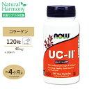UC-II コラーゲン2型 ジョイントヘルス 120粒 NOW Foods(ナウフーズ) 送料無料