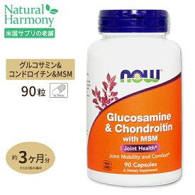 グルコサミン コンドロイチン +MSM 90粒 NOW Foods(ナウフーズ)
