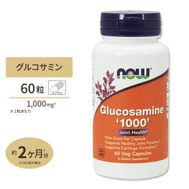 【クリアランスセール】グルコサミン1000 60粒 NOW Foods(ナウフーズ)【ポイントUP10倍★1/5 17:00〜1/19 9:59】