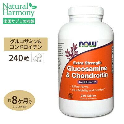 高濃度グルコサミン&コンドロイチン240粒
