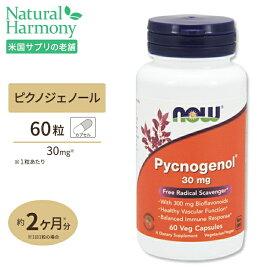 ピクノジェノール(バイオフラボノイド 300mg配合) 30mg 60粒 NOW Foods(ナウフーズ)