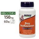 大豆イソフラボン 150mg 60粒 NOW Foods(ナウフーズ)