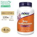 大豆イソフラボン 150mg 120粒《約1〜4ヵ月分》 NOW Foods(ナウフーズ)高含有 美容 サプリメント