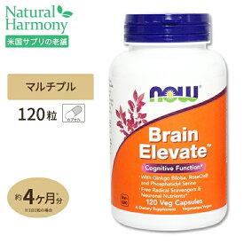 ブレイン エレベイト ベジタリアン 120粒 NOW Foods(ナウフーズ)
