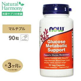 グルコースメタボリックサポート 90粒 NOW Foods(ナウフーズ)