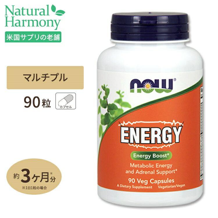 エネルギー 90粒 NOW Foods(ナウフーズ)