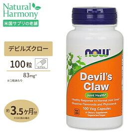 デビルズクロー 83mg 100粒 NOW Foods(ナウフーズ)【ポイントUP★3/2 18:00-3/11 09:59迄】