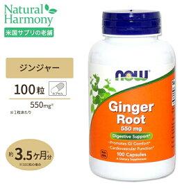 ジンジャー(生姜)根 550mg 100粒 NOW Foods(ナウフーズ)