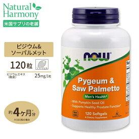 ピジウム&ソーパルメットエキス 120粒 NOW Foods(ナウフーズ)【全品ポイントUP★11月19日18:00-26日9:59迄】