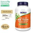 濃縮シリマリン(ミルクシスル) 300mg 200粒 NOW Foods(ナウフーズ)アメリカ製 高含有 お酒 翌日心配 濃縮シリマリン…