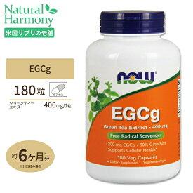 EGCg 緑茶エキス 400mg 180粒 ベジタブルカプセル NOW Foods緑茶 カテキン ポリフェノール