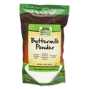 バターミルクパウダー 397g (14oz)NOW Foods (ナウフーズ)食品 製菓 パンケーキ ふわふわ 常温保存