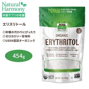 オーガニックエリスリトール 454 g (1 LB) NOW Foods (ナウフーズ)お口の健康/低糖質/ノンカロリー/シュガーレス/糖質制限