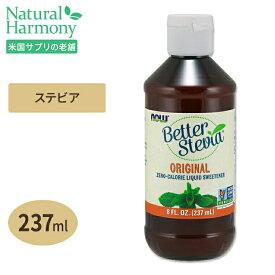 ベターステビア オリジナル液体エキス 237ml NOW Foods(ナウフーズ)カロリー0 低カロリー 低GI 甘味料 砂糖