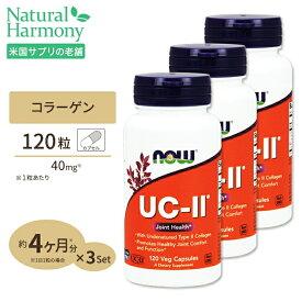 [3個セット]UC-II コラーゲン2型 ジョイントヘルス 120粒 NOW Foods(ナウフーズ) 送料無料【ポイントUP2倍★11/17 18:00〜12/4 9:59】