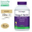 [最大8%OFFクーポン有]DHA EPA オメガ3 フィッシュオイル 1000mg 150粒[レモンフレーバー]/サプリメント/サプリ/健康…