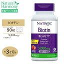 [最大8%OFFクーポン有][すぐ溶けるチュワブル]ビオチン 5000mcg 90粒(ストロベリー味)サプリメント/ビタミンB群/ビ…