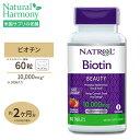 ビオチン[高含有・すぐ溶けるチュワブル]10000mcg 60粒(ストロベリー味)/サプリメント/サプリ/ビタミンB群/ビタミン…