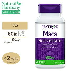 マカ 500mg 60粒《60日分》 Natrol(ナトロール)