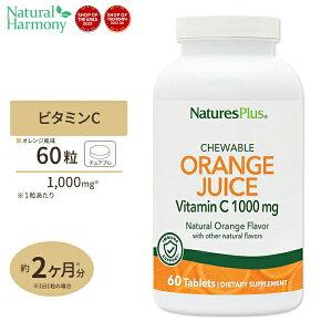 [NEW] オレンジジュース ビタミンC 1,000mg チュアブルタイプ 60粒 Nature's Plus(ネイチャーズプラス)