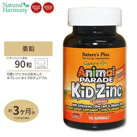 [最大8%OFFクーポン有]キッズジンク(亜鉛) トローチ 90粒(タンジェリン味)