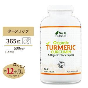 オーガニックターメリッククルクミン&オーガニックブラックペッパー 365粒 ビーガンカプセル NU U Nutrition (ニューユーニュートリション)