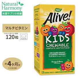 アライブ! キッズマルチビタミンチュワブル 120粒サプリメント サプリ 子供 健康食品 栄養補助食品 Nature's Way ネイチャーズウェイ