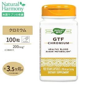 GTFクロミウム(クロムメイト) 200mcg 100粒サプリメント サプリ ダイエット 健康食品 栄養補助食品 Nature's Way ネイチャーズウェイ アメリカ 楽天