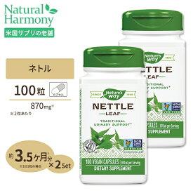 [2個セット]ネトル(西洋イラクサ) 100粒 ダイエット・健康 健康 植物・ハーブ