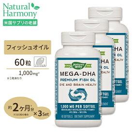【まとめ買いクーポン21日14:59まで★獲得はTOP】[DHA EPA 3個セット]メガDHA 1000mg 60粒/サプリメント/サプリ/健康サプリ/DHA/EPA/オメガ3脂肪酸/フィッシュオイル/高含有/Nature's Way