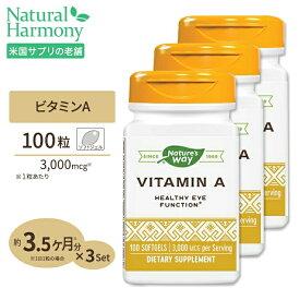[3個セット]ビタミンA 100粒
