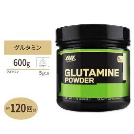 【正規代理店】グルタミンパウダー 600g Optimum Nutrition(オプティマムニュートリション)0.75kg(26.45oz)アミノ酸 パウダー 筋肉 免疫 分解抑制 ダイエット