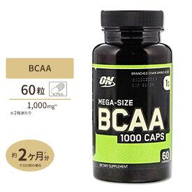 【正規代理店】BCAA 1000mg カプセル60粒 オプティマムニュートリション(Optimum Nutrition)アスリート トレーニング オプチマム アミノ酸 回復 ボディメイク