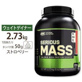 【正規代理店】シリアスマス ストロベリー パウダー 2.73kg(6lbs)Optimum Nutrition(オプティマムニュートリション)体づくり 筋肉 トレーニング 増量 インテンス タンパク質 女性 ダイエット 送料無料