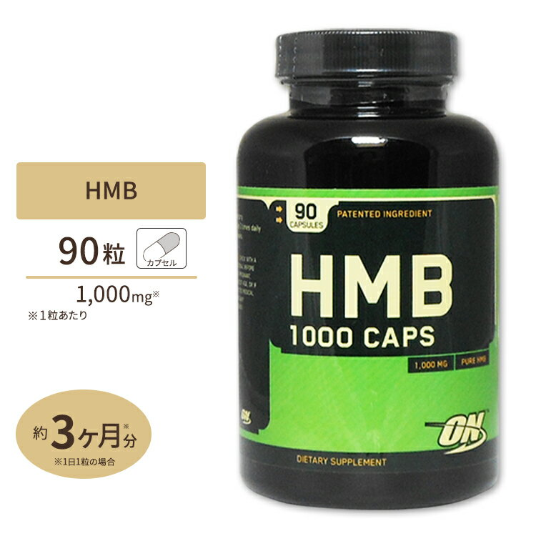 【最大1,000円offクーポン♪21日11:59まで】HMB 1000mg 90粒/オプティマム/オプチマム/Optimum Nutrition