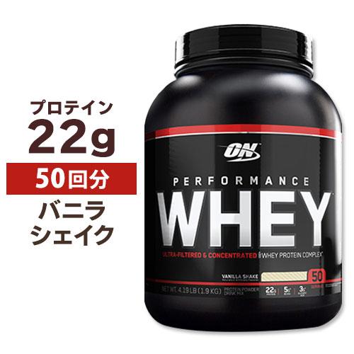 ●オプチマムニュートリション パフォーマンスホエイプロテイン 1.95kg バニラシェイク/Optimum Nutrition/オプチマム/オプティマム