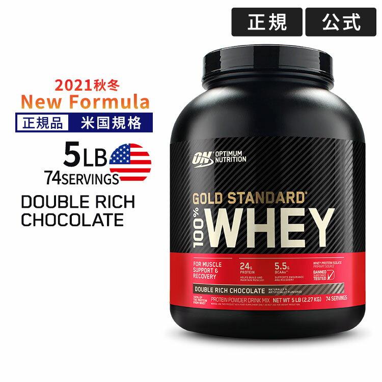 ●[正規品]ゴールドスタンダード 100%ホエイ プロテイン ダブルリッチチョコレート味 2.27kg/Optimum Nutrition/オプチマム/オプティマム