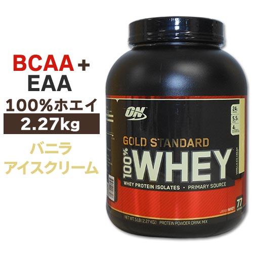●[正規品]ゴールドスタンダード 100%ホエイプロテイン バニラアイスクリーム味 2.27kg/Optimum Nutrition/オプチマム/オプティマム