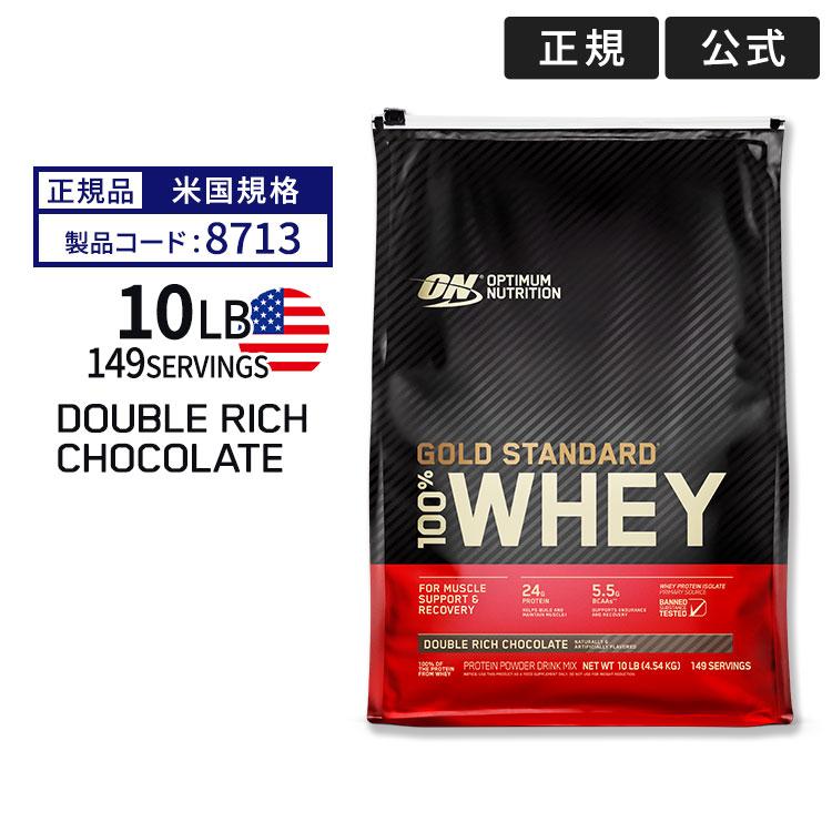 ●[正規品]ゴールドスタンダード ホエイプロテイン ダブルリッチチョコレート味 4.54kg/Optimum Nutrition/オプチマム/オプティマム