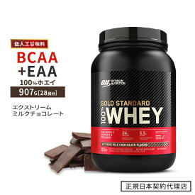 [正規代理店]ゴールドスタンダード 100% ホエイ プロテイン エクストリームミルクチョコレート 907g 2lbオプティマム オプチマム gold standard 送料無料 エクストリーム ミルク チョコレート