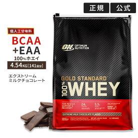 【正規代理店】ゴールドスタンダード 100%ホエイプロテイン エクストリームミルクチョコレート味 4.54kgリニューアル! Optimum Nutrition オプチマム オプティマム タンパク質 女性 ダイエット 送料無料