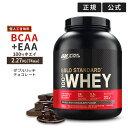 ●【正規代理店】ゴールドスタンダード 100%ホエイ プロテイン ダブルリッチチョコレート味 2.27kgリニューアル!ビ…