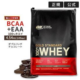[正規代理店]ゴールドスタンダード 100% ホエイプロテイン ダブルリッチチョコレート味 4.54kg 送料無料