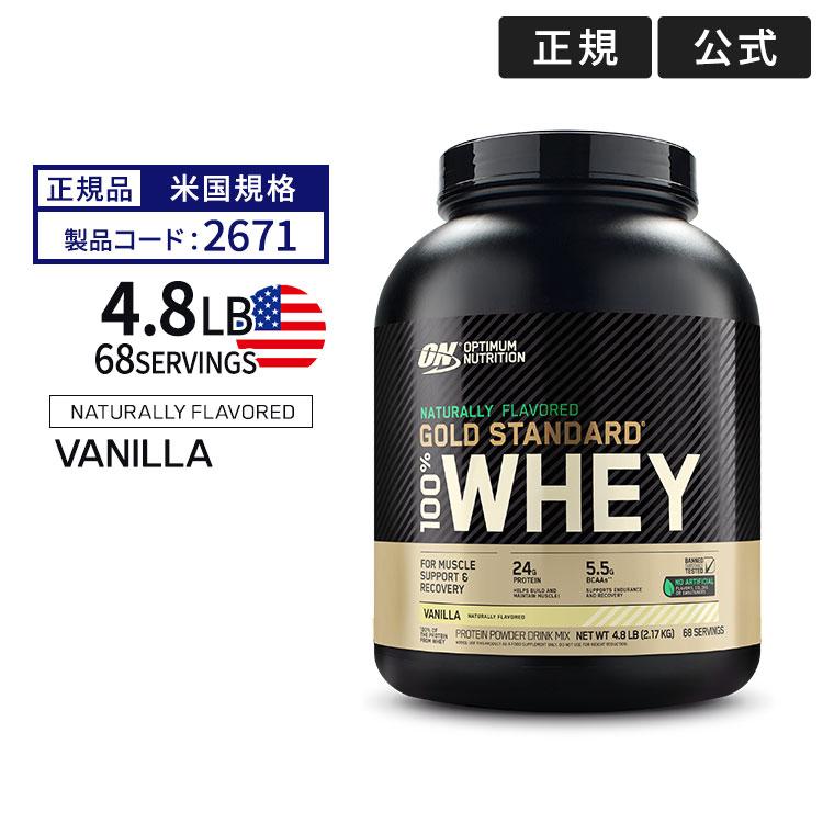 ●[正規品]ゴールドスタンダード ホエイプロテイン ナチュラルフレーバー バニラ味 2.18kg/Optimum Nutrition/オプチマム/オプティマム