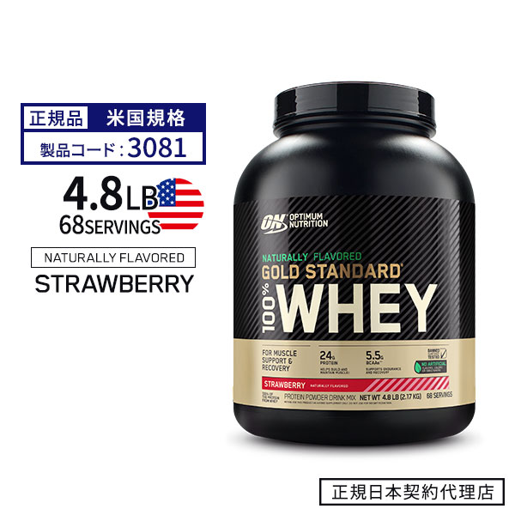 ●[正規品]ゴールドスタンダード ホエイプロテイン ナチュラルフレーバー ストロベリー味 2.18kg/Optimum Nutrition/オプチマム/オプティマム