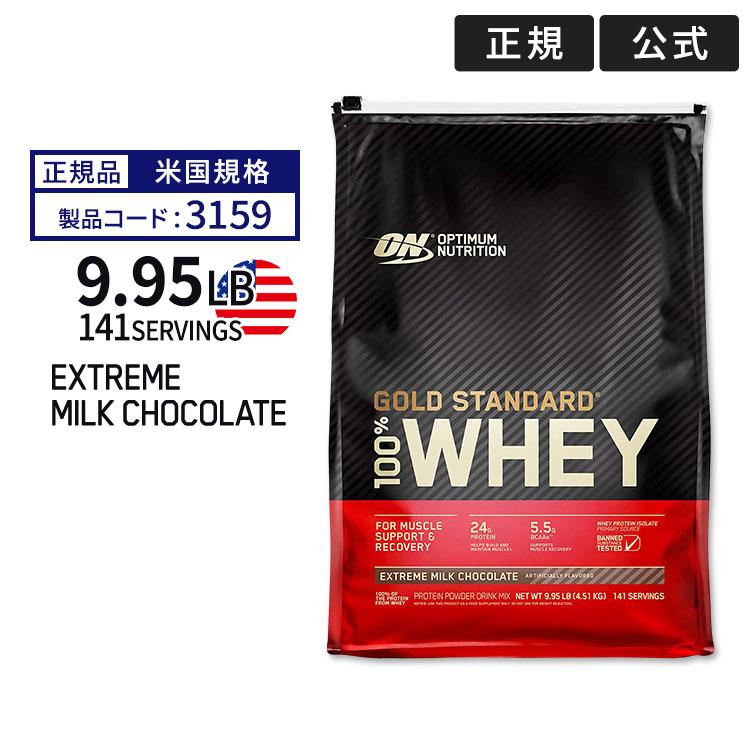 ●[正規品]ゴールドスタンダード ホエイプロテイン エクストリームミルクチョコレート味 4.54kg/Optimum Nutrition/オプチマム/オプティマム
