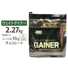 [正規代理店]ゴールドスタンダード ゲイナー 2.27KG チョコレート Optimum Nutrition オプチマム オプティマム タンパク質
