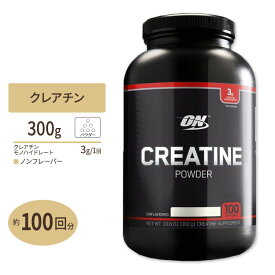 【正規代理店】クレアチンパウダー ノンフレーバー 300g Optimum Nutrition(オプティマムニュートリション)筋トレ スポーツ エネルギー ダイエット 運動