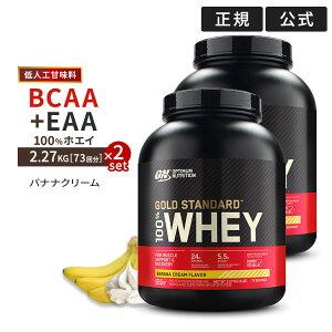 [正規代理店][2個セット]ゴールドスタンダード 100%ホエイプロテイン バナナクリーム味 2.27kgOptimum Nutrition オプティマム タンパク質 女性 ダイエット 送料無料