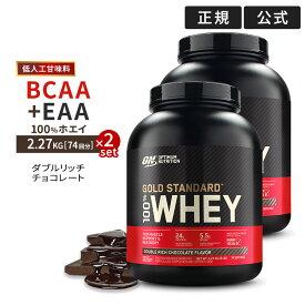 [正規代理店][2個セット]ゴールドスタンダード 100%ホエイプロテイン ダブルリッチチョコレート味 2.27kgリニューアル!ビターな大人のチョコレート味! 送料無料